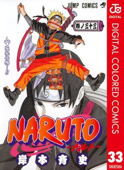 NARUTO―ナルト― カラー版 33-電子書籍