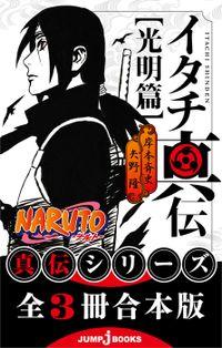 【合本版】NARUTO―ナルト― 真伝シリーズ 全3冊