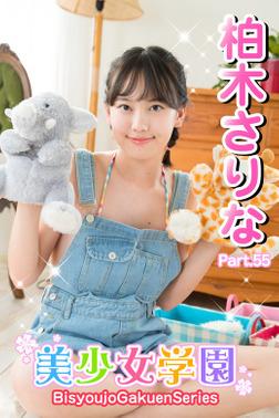 美少女学園 柏木さりな Part.55-電子書籍