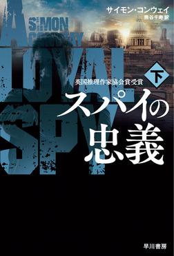 スパイの忠義 下-電子書籍