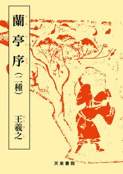 蘭亭序(二種)-電子書籍
