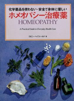 化学薬品を使わない・安全で身体に優しい ホメオパシー治療薬-電子書籍