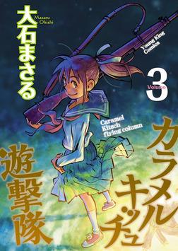カラメルキッチュ遊撃隊 / 3-電子書籍