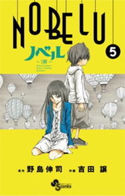 NOBELU-演-(5)-電子書籍
