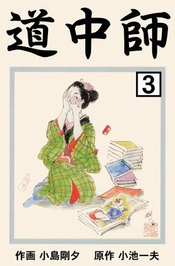 道中師3-電子書籍