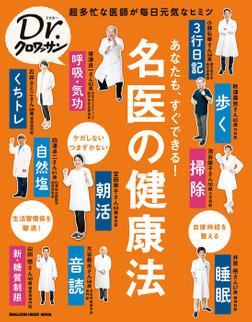 Dr.クロワッサン あなたも、すぐできる!名医の健康法-電子書籍