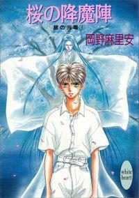 桜の降魔陣 銀の共鳴1