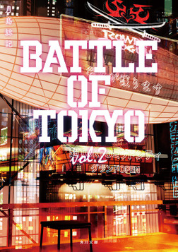 小説 BATTLE OF TOKYO vol.2-電子書籍