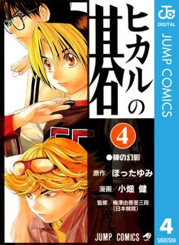 ヒカルの碁 4-電子書籍