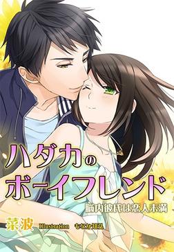 ハダカのボーイフレンド~脳内彼氏は恋人未満~-電子書籍