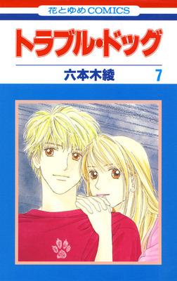 トラブル・ドッグ 7巻-電子書籍
