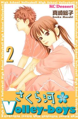 さくら河 Volley‐boys(2)-電子書籍