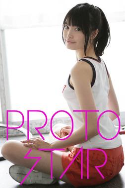 PROTO STAR 中山絵梨奈 vol.3-電子書籍