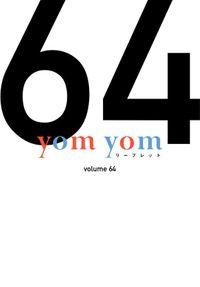 yom yomリーフレット vol.64
