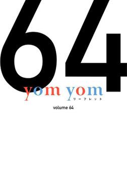 yom yomリーフレット vol.64-電子書籍