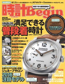 時計Begin 2016年春号 vol.83-電子書籍