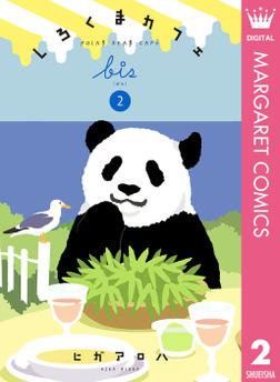 しろくまカフェ bis 2-電子書籍