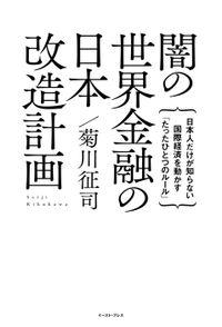 闇の世界金融の日本改造計画 日本人だけが知らない国際経済を動かす「たったひとつのルール」