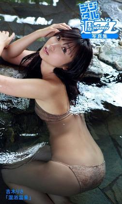 <デジタル週プレ写真集> 吉木りさ「混浴温泉」-電子書籍