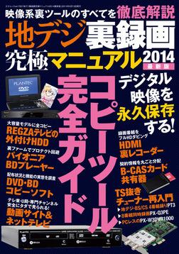 地デジ裏録画究極マニュアル2014最新版-電子書籍