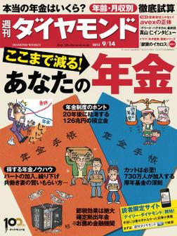 週刊ダイヤモンド 13年9月14日号-電子書籍