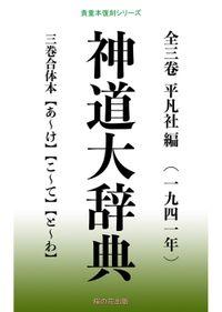 神道大辞典 全巻合体本