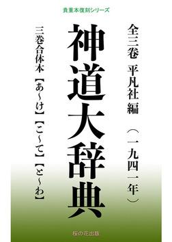 神道大辞典 全巻合体本-電子書籍