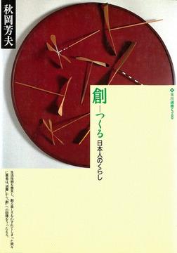創 日本人のくらし-電子書籍