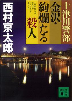 十津川警部 金沢・絢爛たる殺人-電子書籍