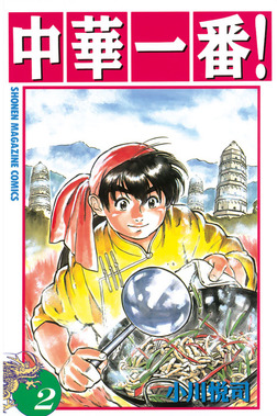 中華一番!(2)-電子書籍