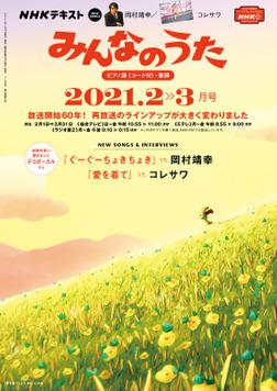 NHK みんなのうた 2021年2月・3月-電子書籍