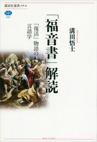 「福音書」解読 「復活」物語の言語学