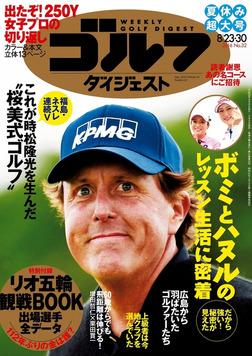 週刊ゴルフダイジェスト 2016/8/23・30号-電子書籍