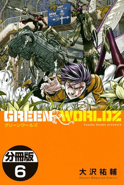 GREEN WORLDZ 分冊版(6)-電子書籍