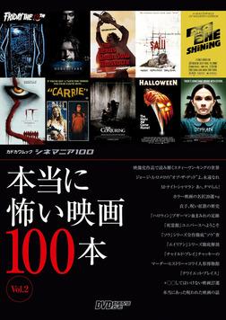 シネマニア100 本当に怖い映画100本 Vol.2-電子書籍