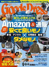 GoodsPress2021年7月号