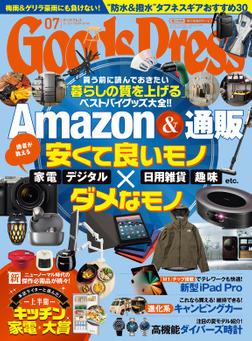 GoodsPress2021年7月号-電子書籍