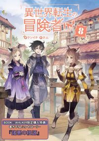 【購入特典】『異世界転生の冒険者8』BOOK☆WALKER限定書き下ろしショートストーリー