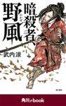 暗殺者、野風 (角川ebook)