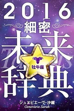 2016年占星術☆細密未来辞典牡牛座-電子書籍