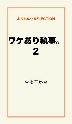 ワケあり執事。2-電子書籍