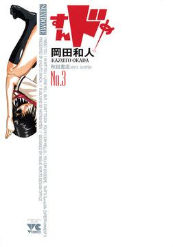 すんドめ No.3-電子書籍
