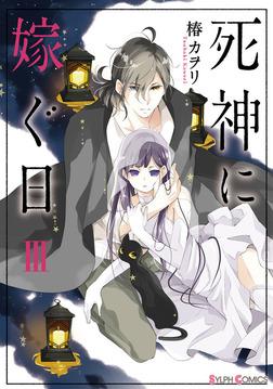 死神に嫁ぐ日III【電子限定特典付き】-電子書籍