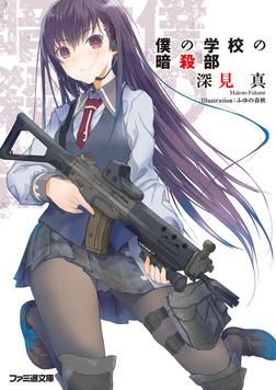 僕の学校の暗殺部1-電子書籍