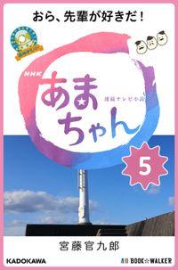 NHK連続テレビ小説 あまちゃん 5 おら、先輩が好きだ!