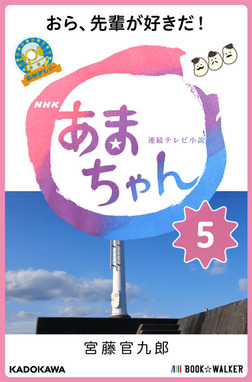 NHK連続テレビ小説 あまちゃん 5 おら、先輩が好きだ!-電子書籍