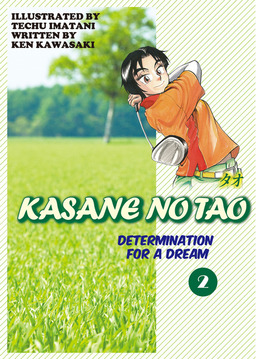 KASANE NO TAO, Volume 2
