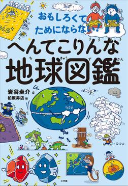 おもしろくてためにならない! へんてこりんな地球図鑑-電子書籍