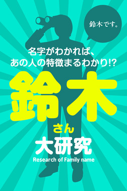 鈴木さん大研究~名字がわかれば、あの人の特徴まるわかり!?-電子書籍