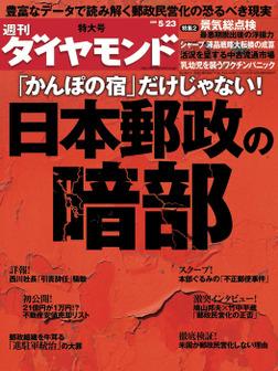 週刊ダイヤモンド 09年5月23日号-電子書籍